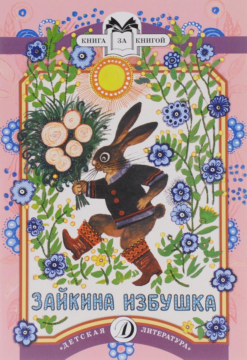 Фото - Зайкина избушка капица о обр зайкина избушка русская народная сказка