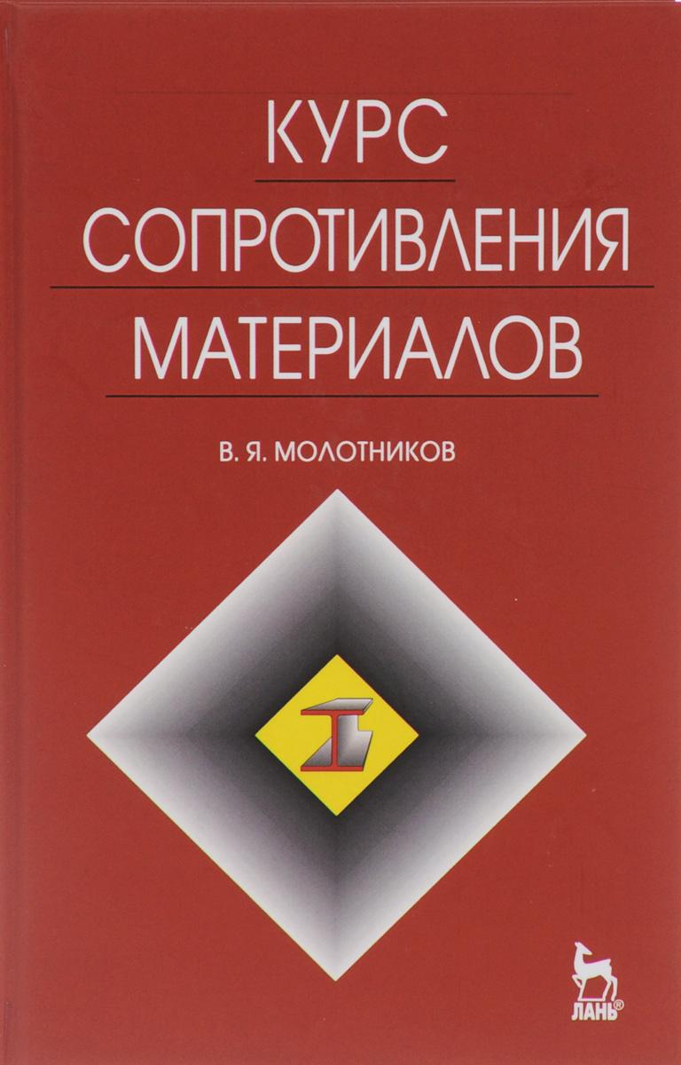 В. Я. Молотников. Курс сопротивления материалов