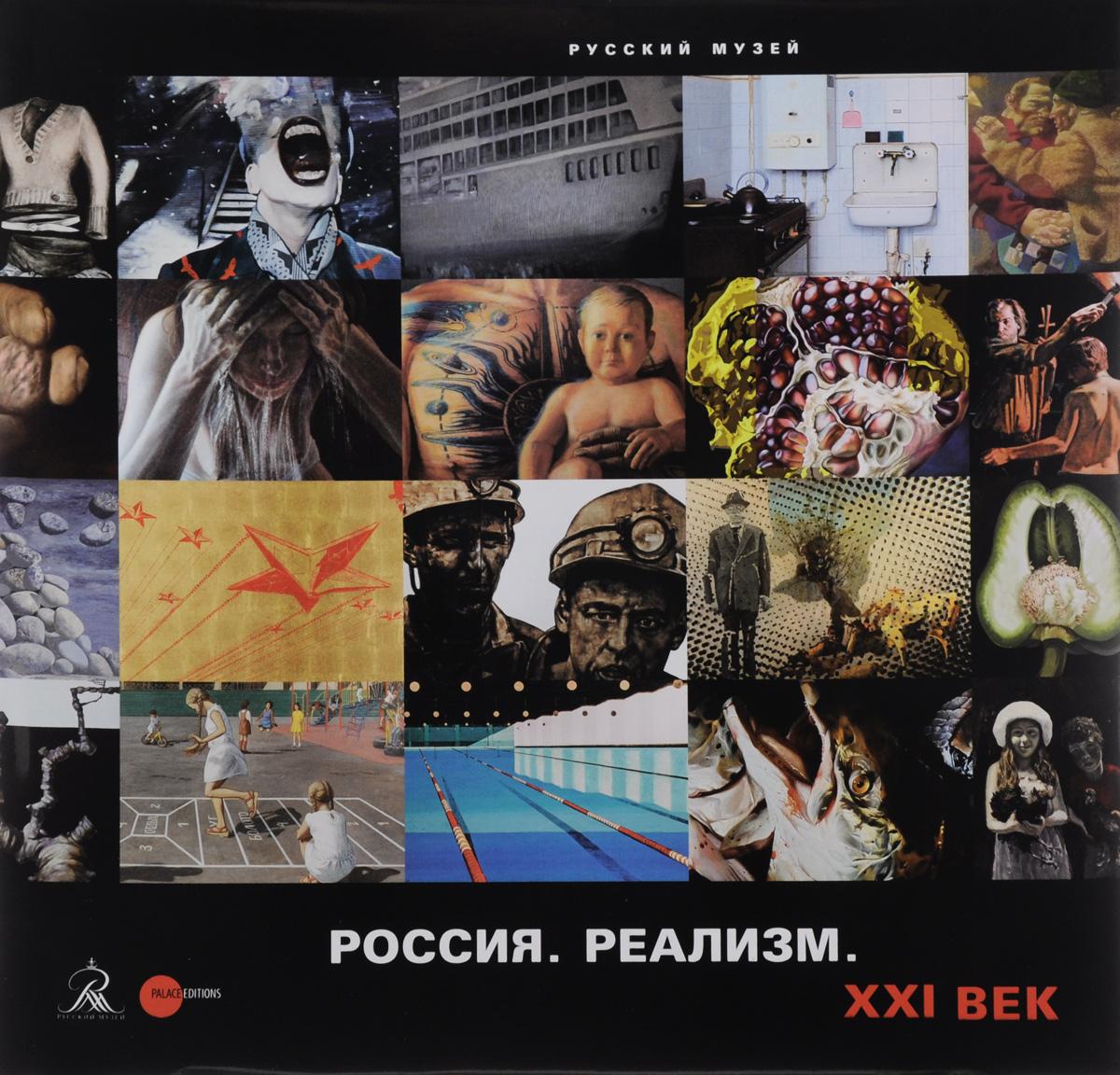 Россия. Реализм. 21 век. Альманах, №460, 2015