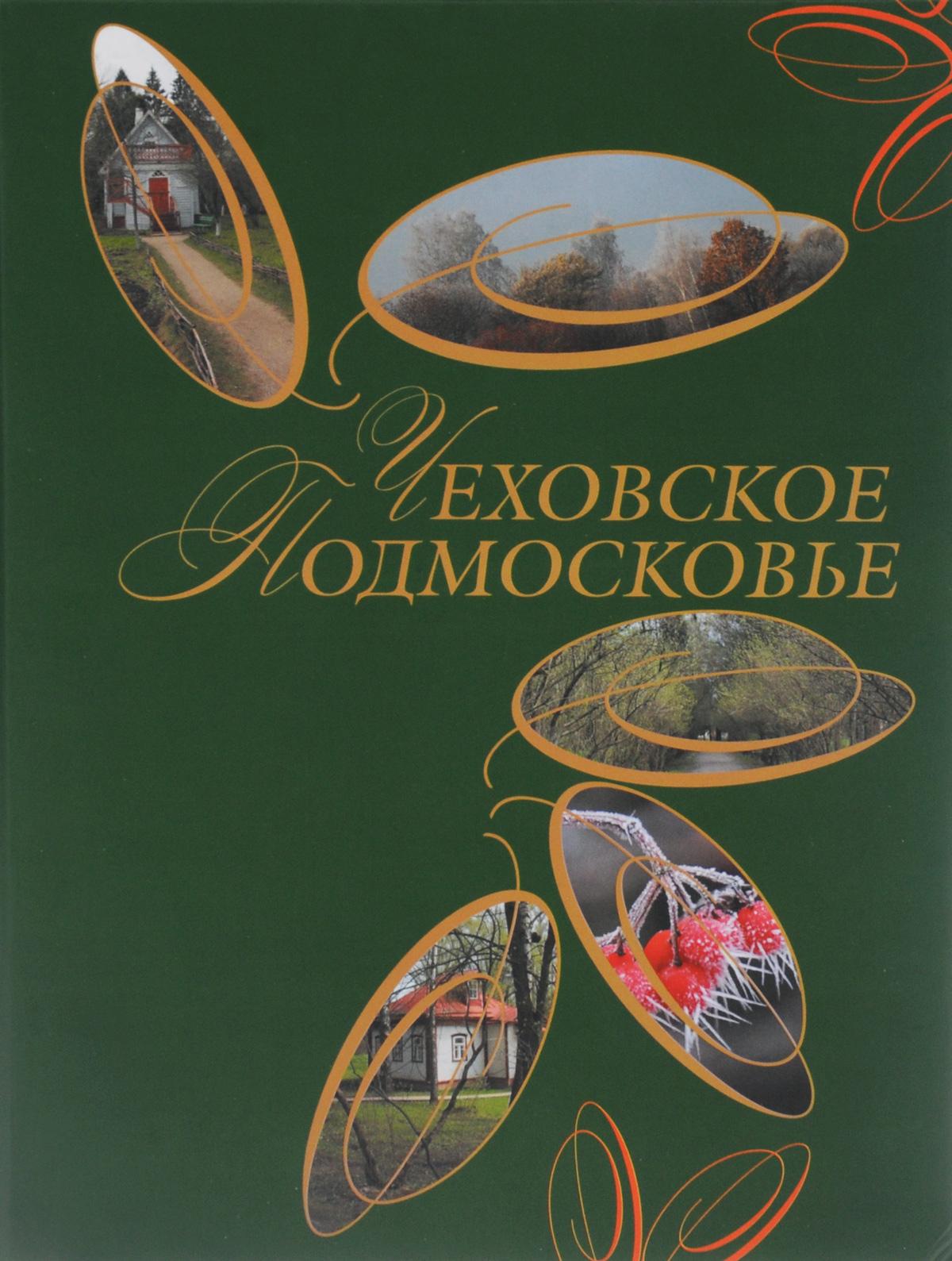 Чеховское Подмосковье аренда места для шашлыков в подмосковье с мангалом