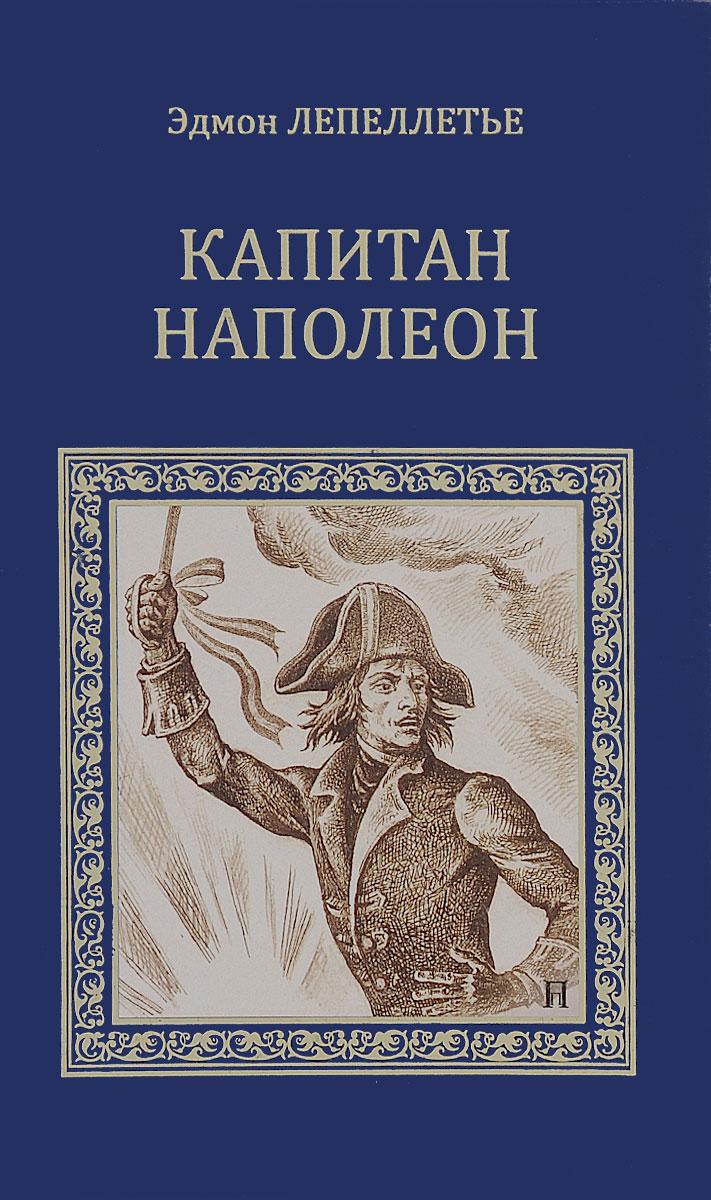 Эдмон Лепеллетье Капитан Наполеон