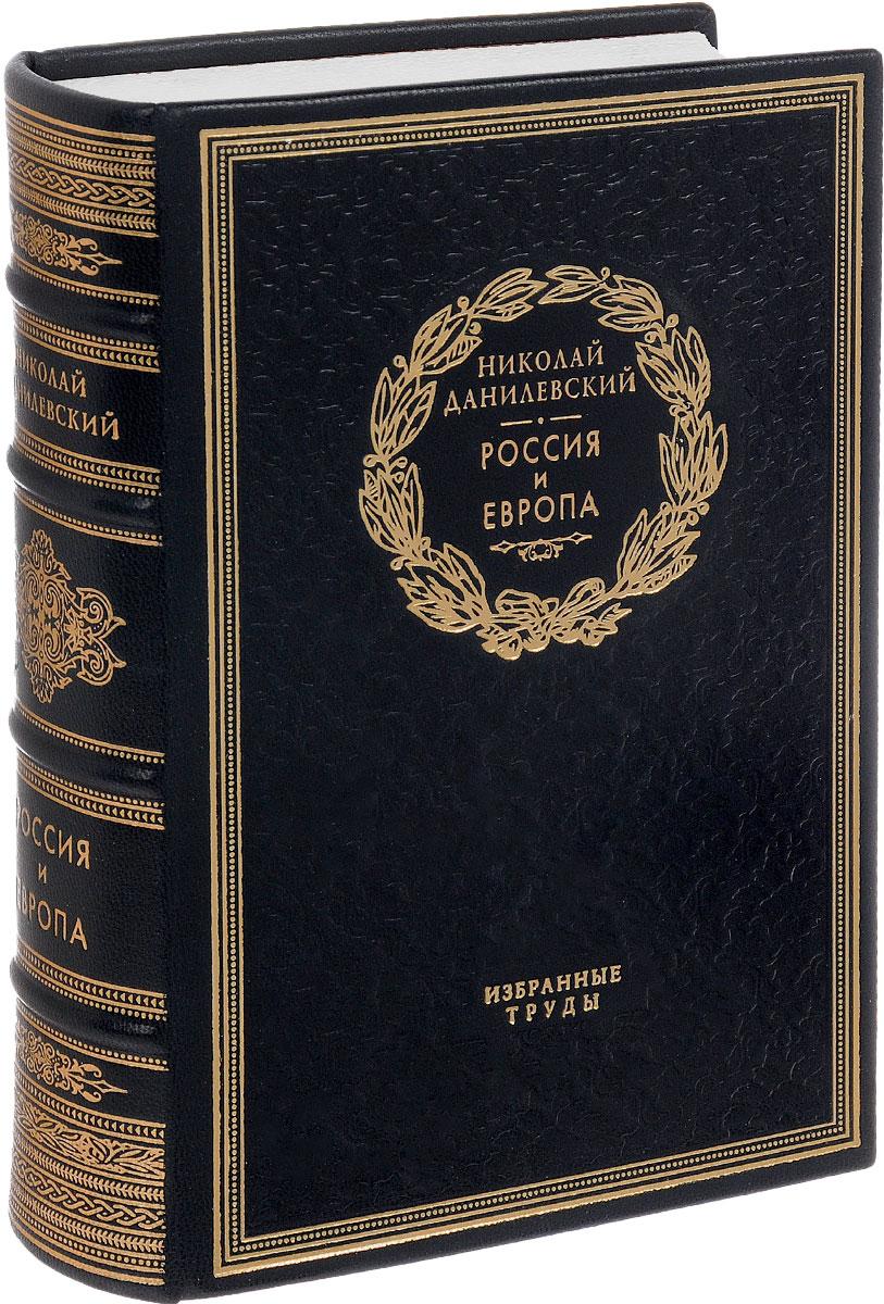 Николай Данилевский Россия и Европа (подарочное издание)