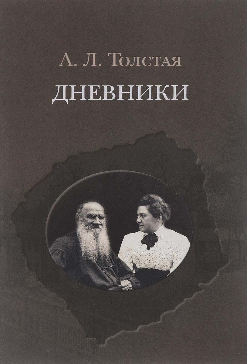 А. Л. Толстая. Дневники. 1903 - 1920