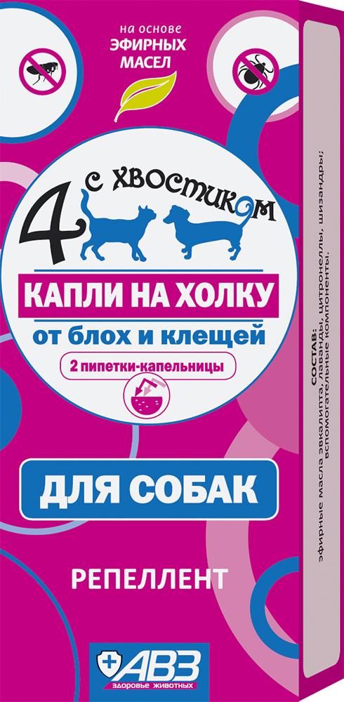 Био-капли АВЗ 4 с хвостиком, для собак, 2 пипетки авз барс капли от блох и клещей для собак от 20 до 30кг 1 доза 4 2мл