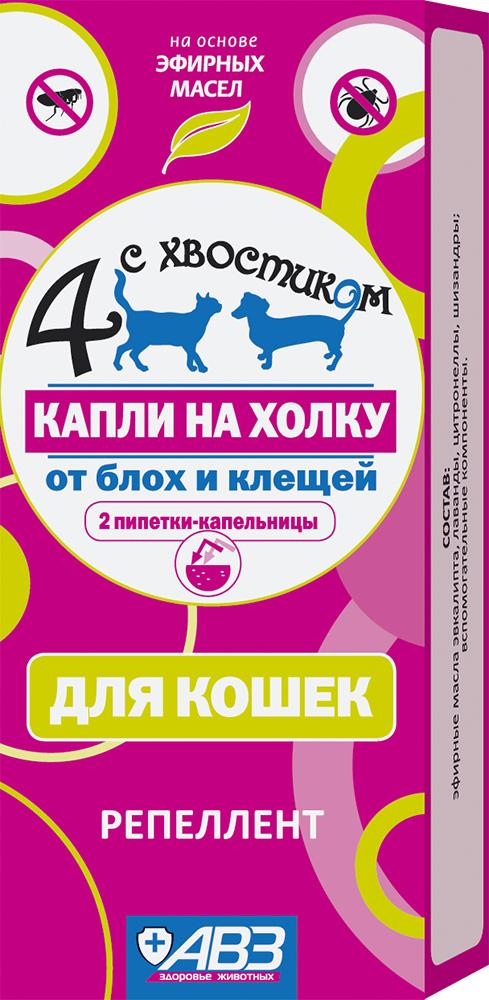 Био-капли АВЗ 4 с хвостиком, для кошек, 2 пипетки авз барс капли от блох и клещей для собак от 20 до 30кг 1 доза 4 2мл
