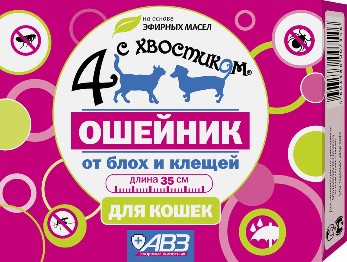 Био-ошейник АВЗ 4 с хвостиком, для кошек, 35 см54292Био-ошейник АВЗ 4 с хвостиком предназначен для кошек. В своем составе в качестве действующих веществ содержит композицию эфирных масел цитронеллы, лаванды, эвкалипта, а также вспомогательные вещества. Ошейник представляет собой полимерную ленту с пластмассовой пряжкой со специфическим запахом. Ошейник 4 с хвостиком обладает репеллентными свойствами в отношении иксодовых клещей, блох, вшей и власоедов. Рекомендуем!