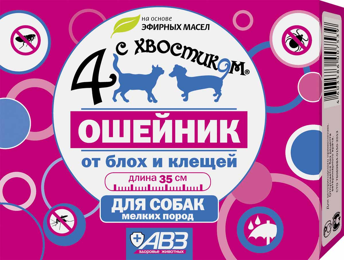 """Био-ошейник АВЗ """"4 с хвостиком"""", для мелких собак, 35 см"""