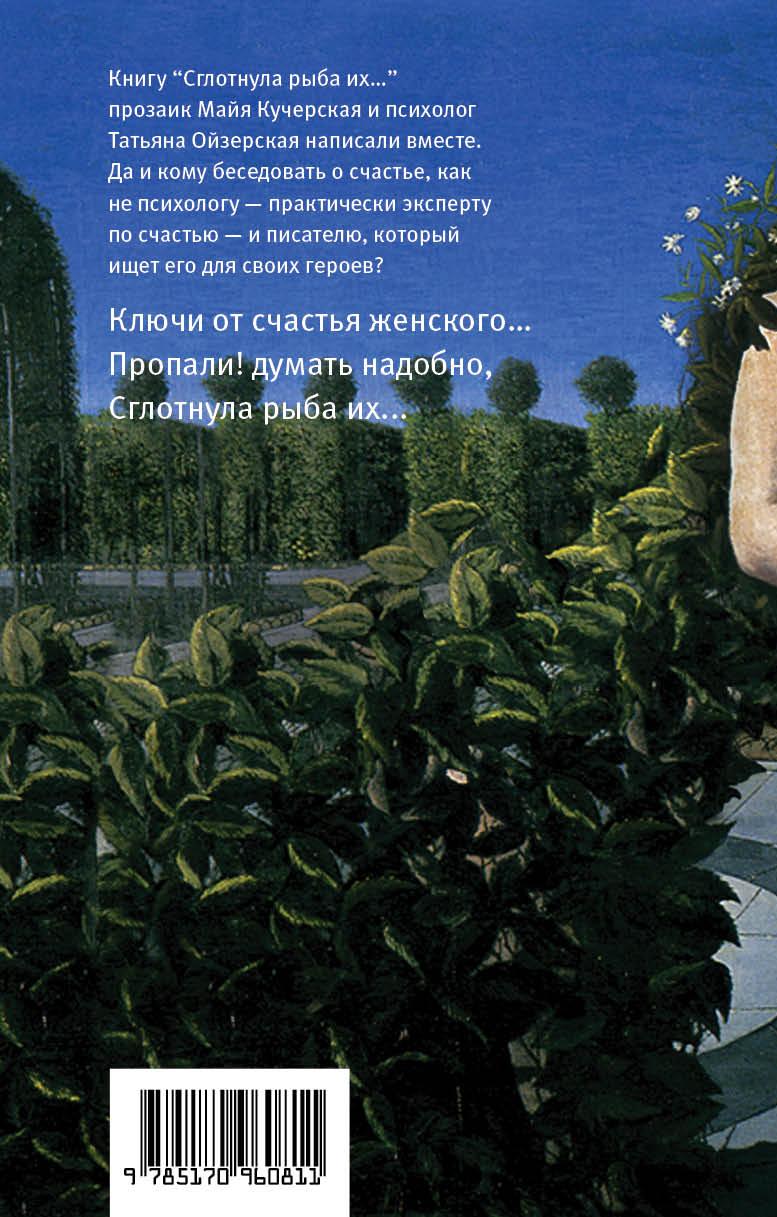 """Книга """"Сглотнула рыба их…"""". Беседы о счастье. Майя Кучерская, Татьяна Ойзерская"""
