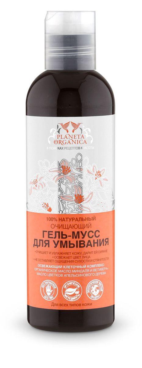 Planeta Organica Гель-мусс очищающий для умывания для всех типов кожи, 200 мл planeta organica гель фито очищающий для умывания для жирной и комбинированной кожи 200 мл
