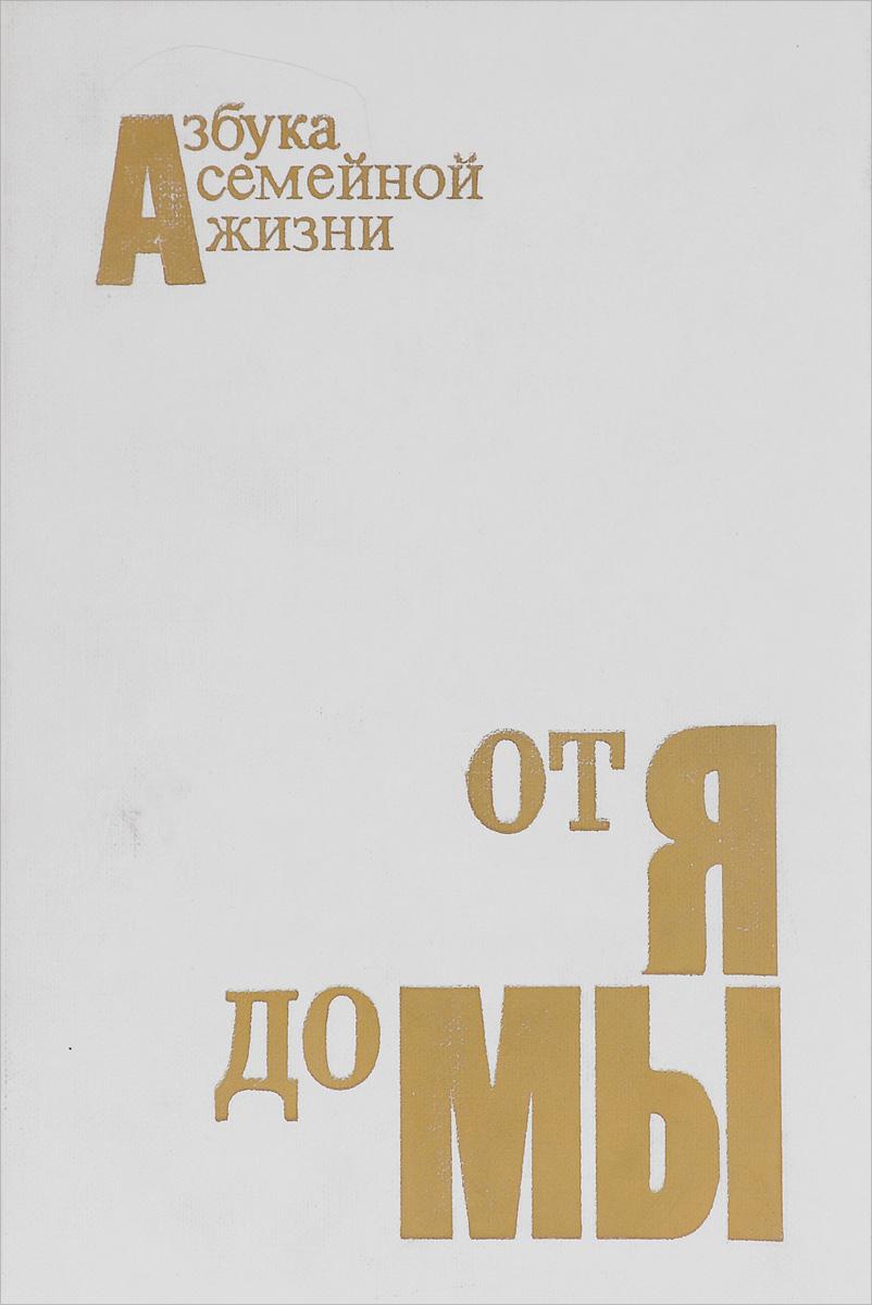 От Я до Мы. Азбука семейной жизни книга молодой семьи