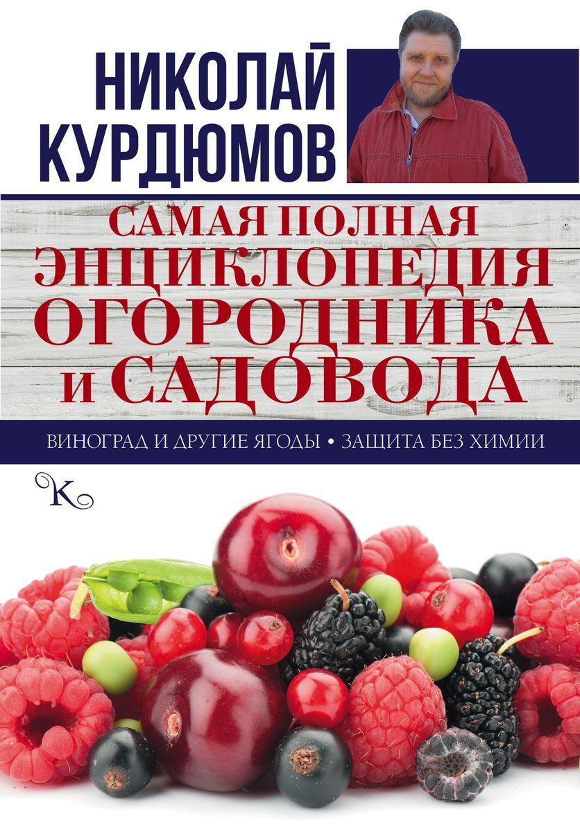 Николай Курдюмов Самая полная энциклопедия огородника и садовода