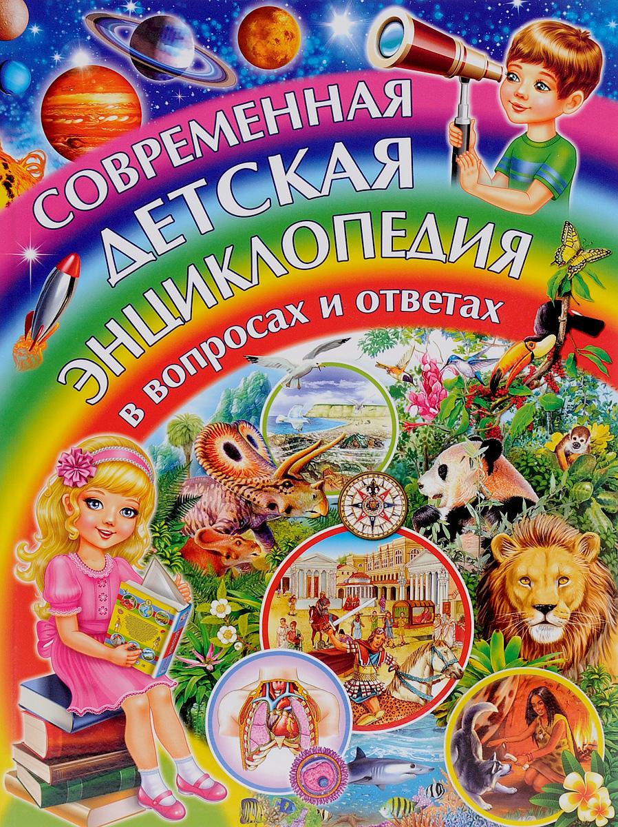 Т. В. Скиба Современная детская энциклопедия в вопросах и ответах
