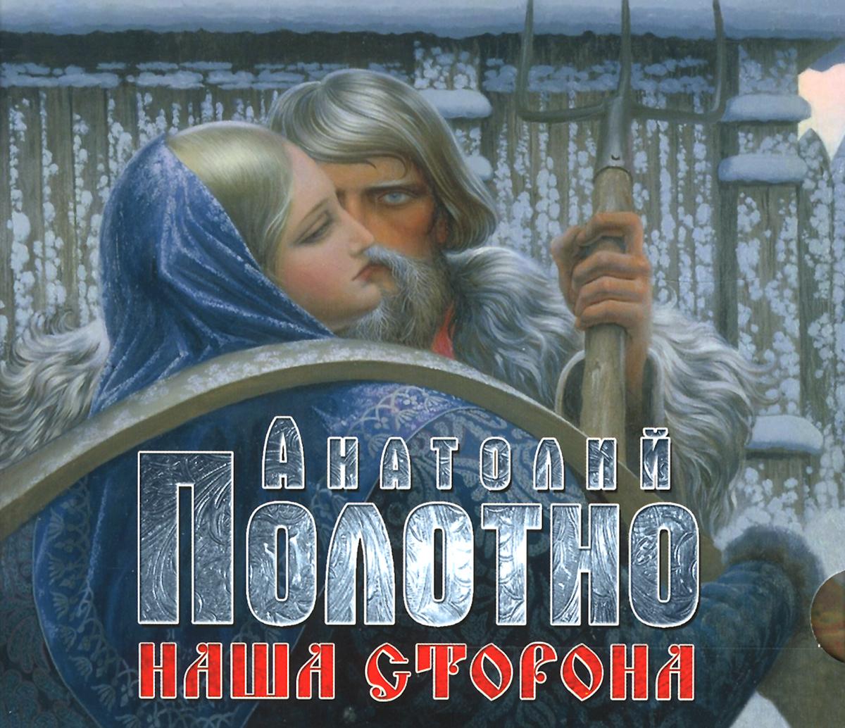 Анатолий Полотно Анатолий Полотно. Наша сторона николай оганесов анатолий мацаков лицо в кадре