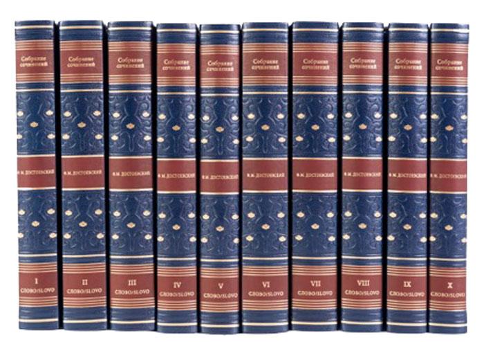 Ф. М. Достоевский Достоевский. Собрание сочинений в 10 томах (подарочное издание)