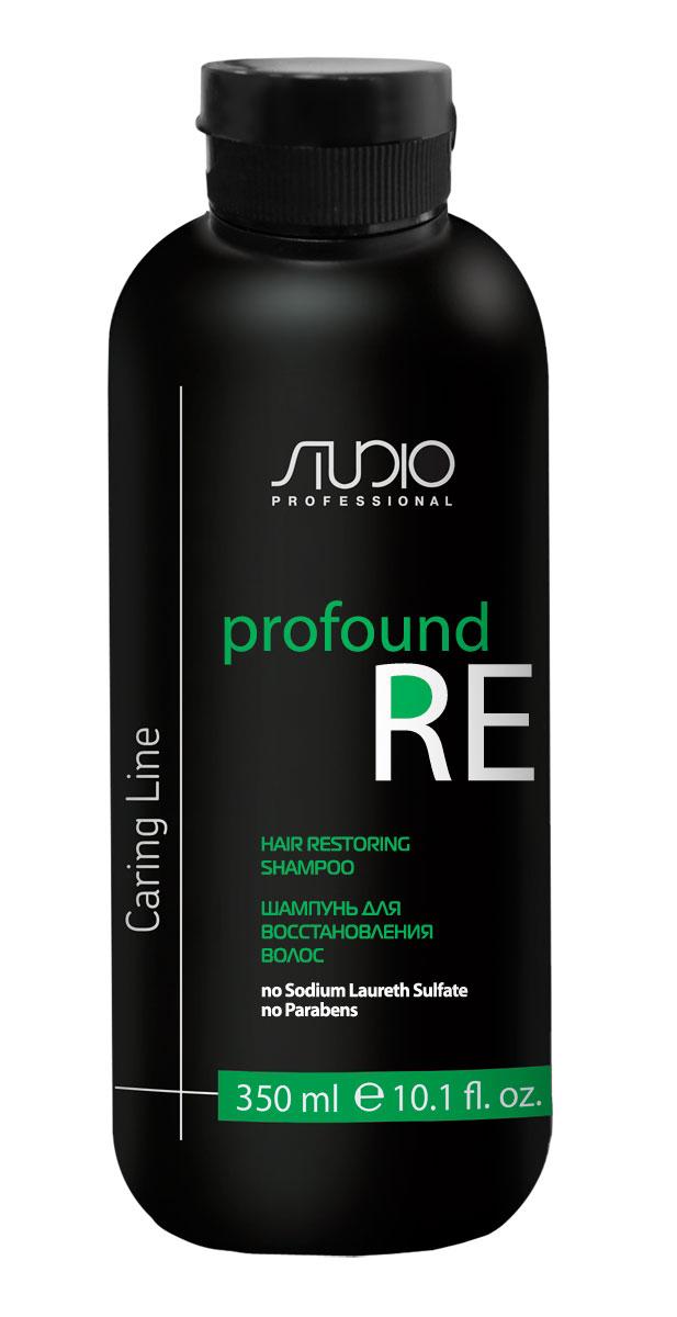 Kapous Шампунь для восстановления волос Caring Line Profound RE 350 мл kapous бальзам для восстановления волос caring line profound re 350 мл