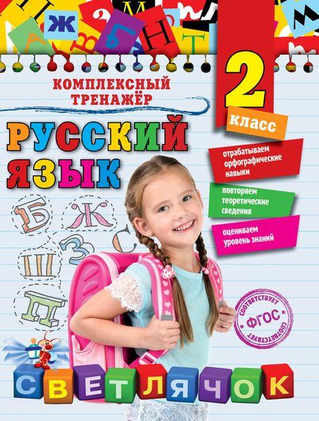 Е. А. Польяновская Русский язык. 2-й класс видеоурок ь на конце существительных