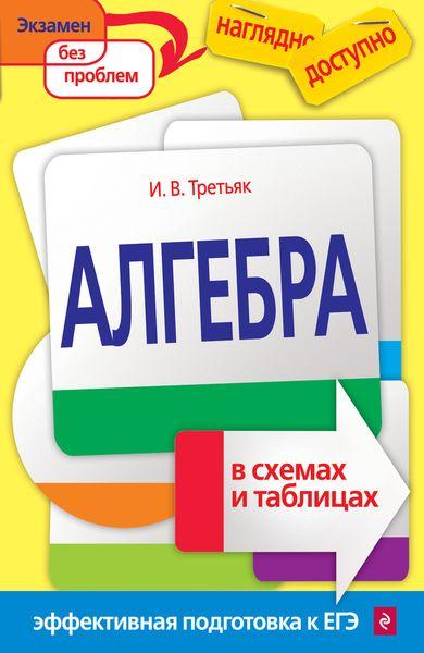 И. В. Третьяк Алгебра в схемах и таблицах