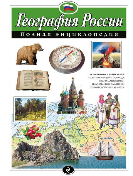 Н. Н. Петрова География России. Полная энциклопедия