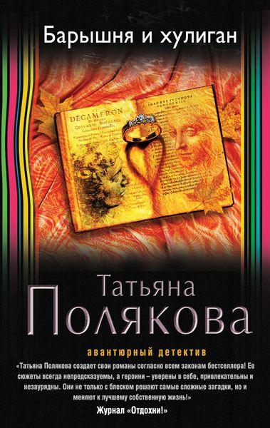 Татьяна Полякова Барышня и хулиган