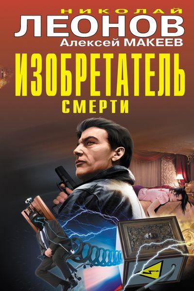Николай Леонов, Алексей Макеев Изобретатель смерти