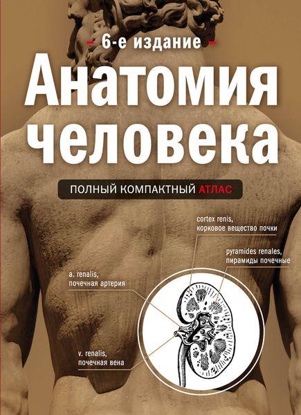 Ю. В. Боянович Анатомия человека. Полный компактный атлас