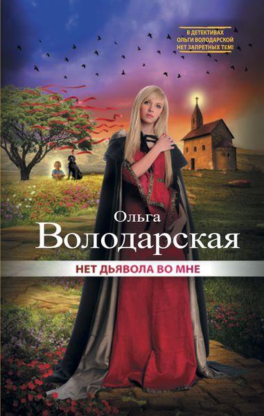 Ольга Володарская Нет дьявола во мне