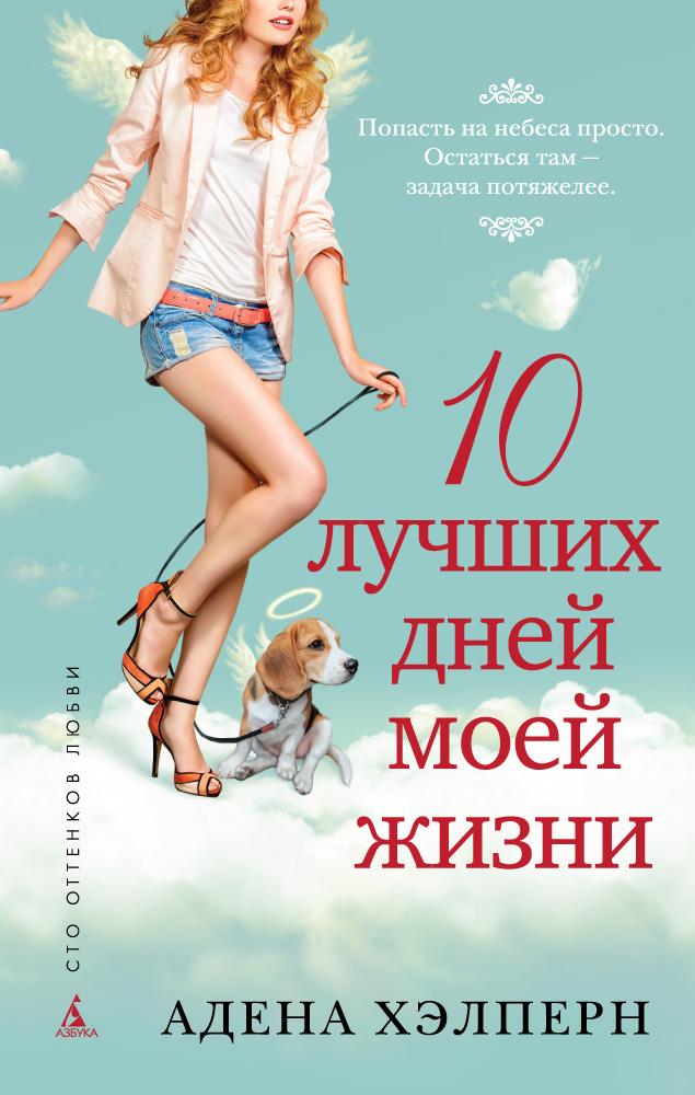 Адена Хэлперн 10 лучших дней моей жизни 10 лучших дней моей жизни