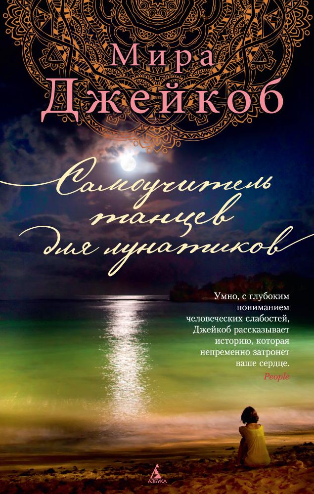 Мира Джейкоб Самоучитель танцев для лунатиков