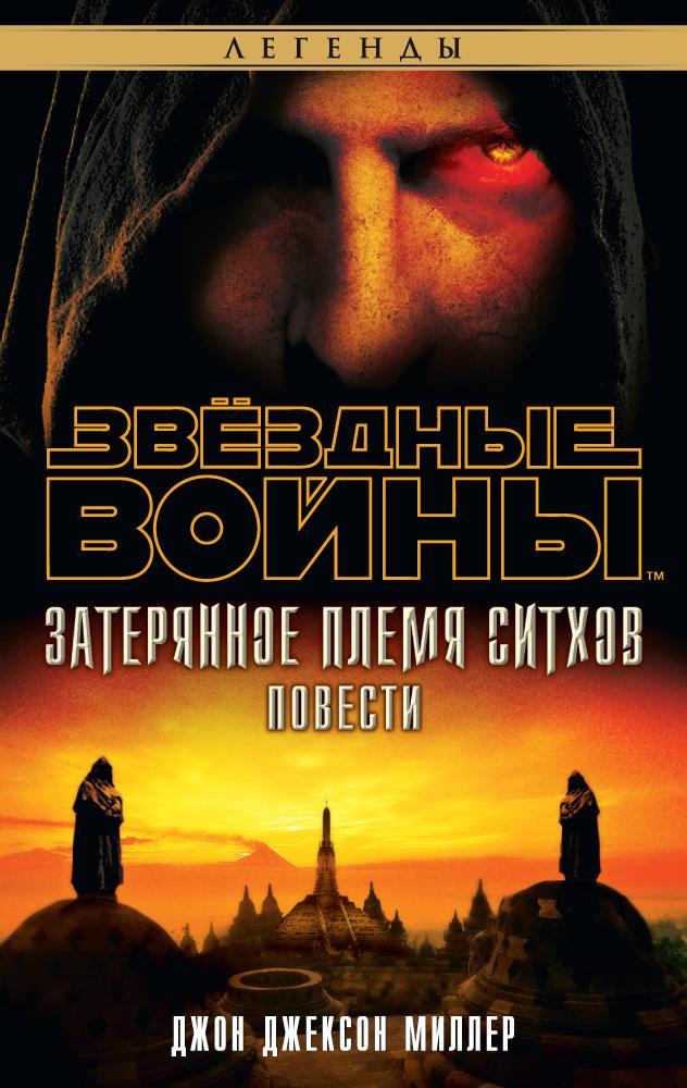Миллер Дж.Д. Затерянное племя ситхов