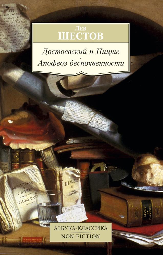 Лев Шестов Достоевский и Ницше. Апофеоз беспочвенности