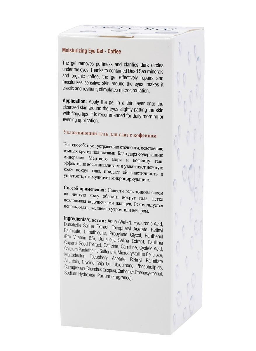 Увлажняющий антивозрастной гель для глаз Dr.  Sea, с кофеином, день, для всех типов кожи, 30 мл Dr. Sea