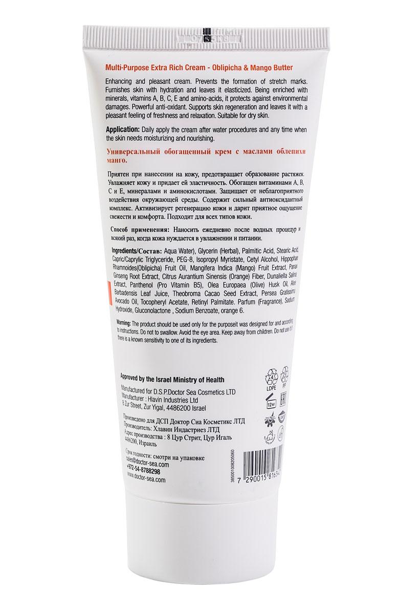 Универсальный обогащенный крем Dr. Sea, с маслом облепихи, манго, для всех типов кожи 200 мл Dr. Sea