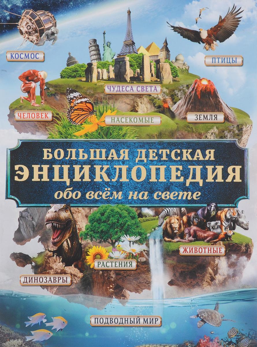 Д. В. Кошевар Большая детская энциклопедия обо всем на свете