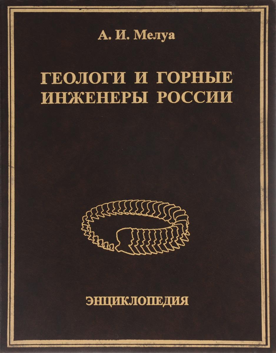 А. И. Мелуа Геологи и горные инженеры России. Энциклопедия