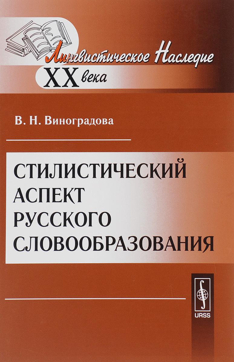 В. Н. Виноградова Стилистический аспект русского словообразования