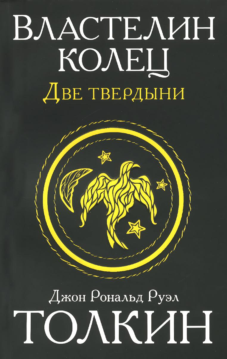 Джон Рональд Руэл Толкин Властелин колец. Том 2. Две твердыни. Книга 3, 4