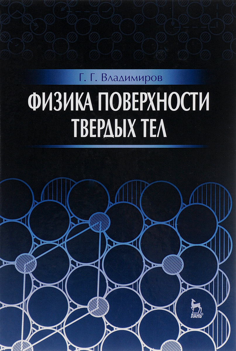 Г. Г. Владимиров Физика поверхности твердых тел. Учебное пособие