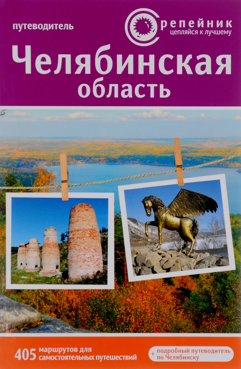Челябинская область. Путеводитель