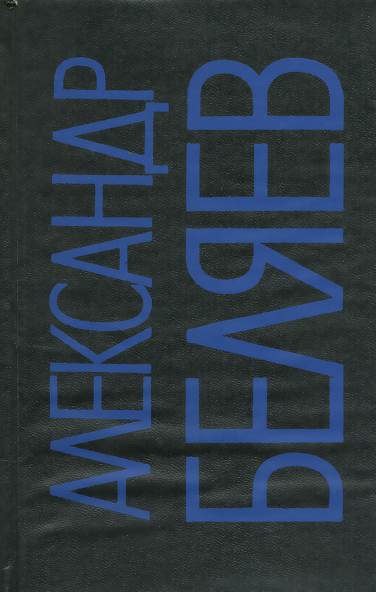 Александр Беляев Александр Беляев. Собрание сочинений в 9 томах. Том 7 александр кулинин 9