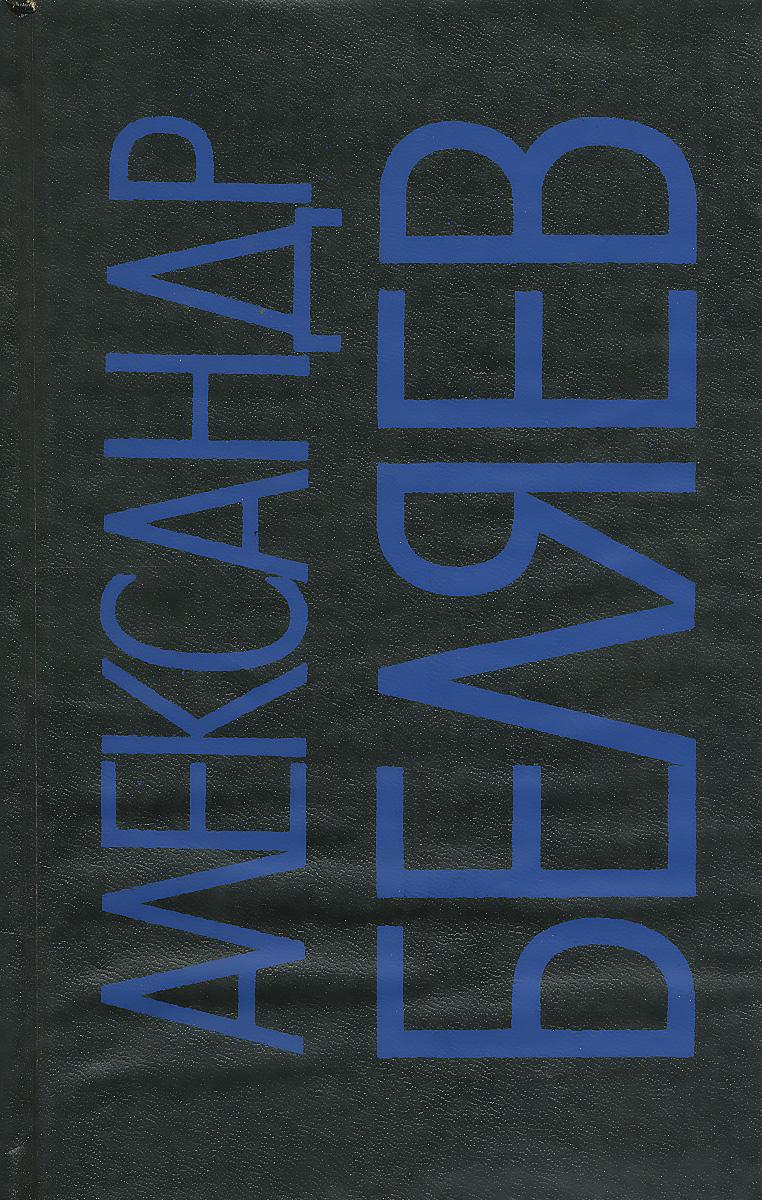 Фото - Александр Беляев Александр Беляев. Собрание сочинений в 9 томах. Том 7 э р берроуз э р берроуз собрания сочинений в пяти томах том 2