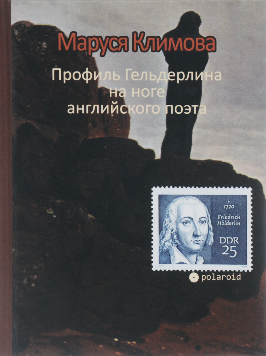 Маруся Климова Профиль Гельдерлина на ноге английского поэта цены