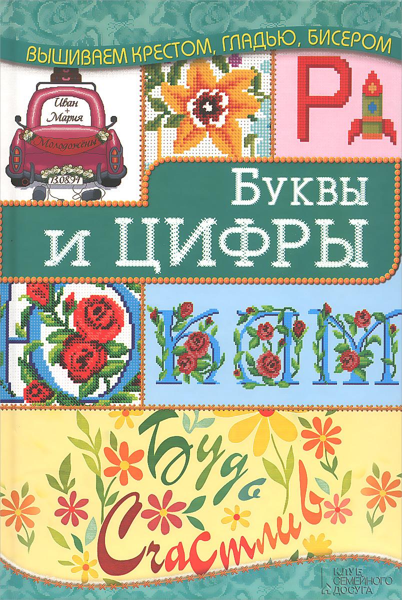 И. Н. Наниашвили Буквы и цифры