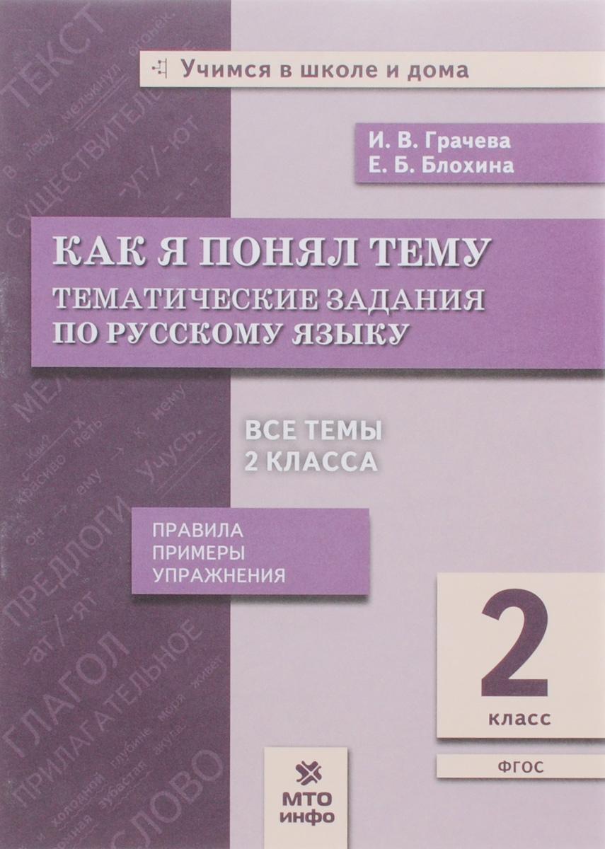И. В. Грачева, Е. Б. Блохина Русский язык. 2 класс. Как я понял тему. Тематические задания