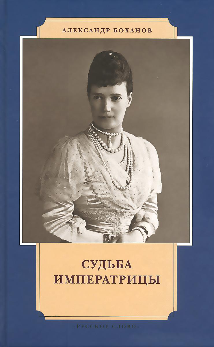 Судьба императрицы
