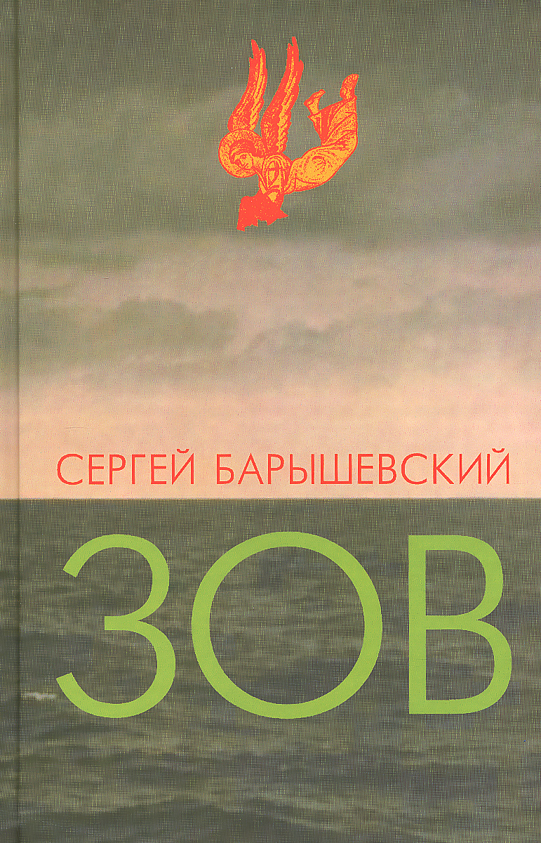 Сергей Барышевкий Зов сергей струков лоза небес сборник рассказов