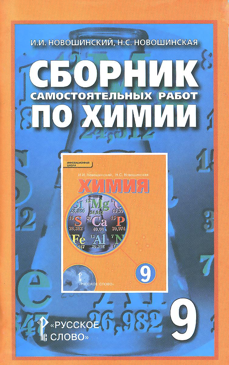 И. И. Новошинский, Н. С. Новошинская Химия. 9 класс. Сборник самостоятельных работ