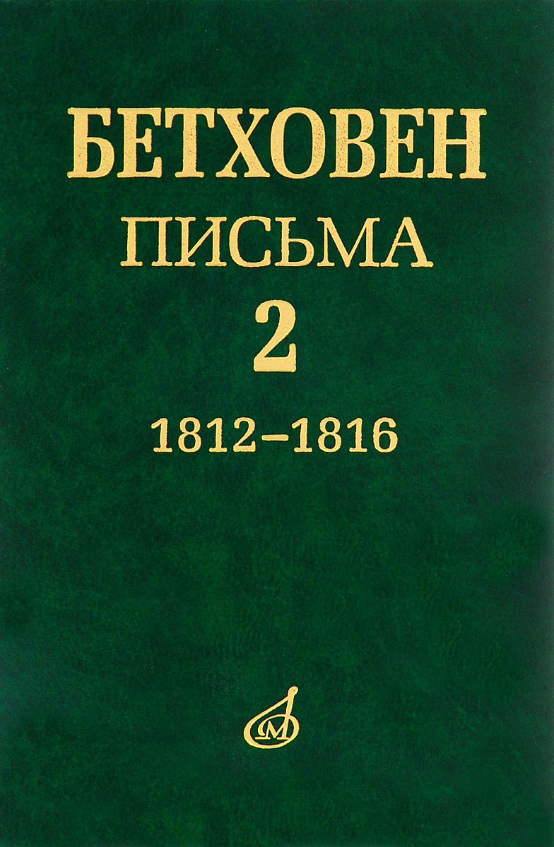 Людвиг Ван Бетховен Людвиг ван Бетховен. Письма. В 4 томах. Том 2. 1812-1816