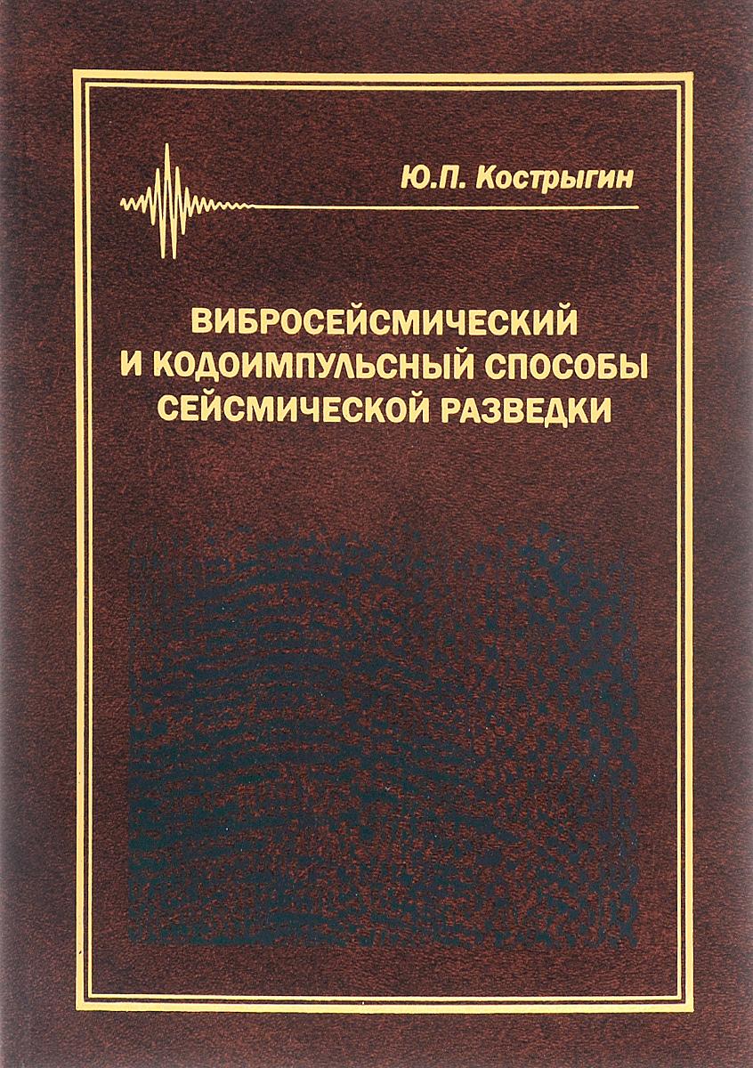 Ю. П. Кострыгин Вибросейсмический и кодоимпульсный способы сейсмической разведки