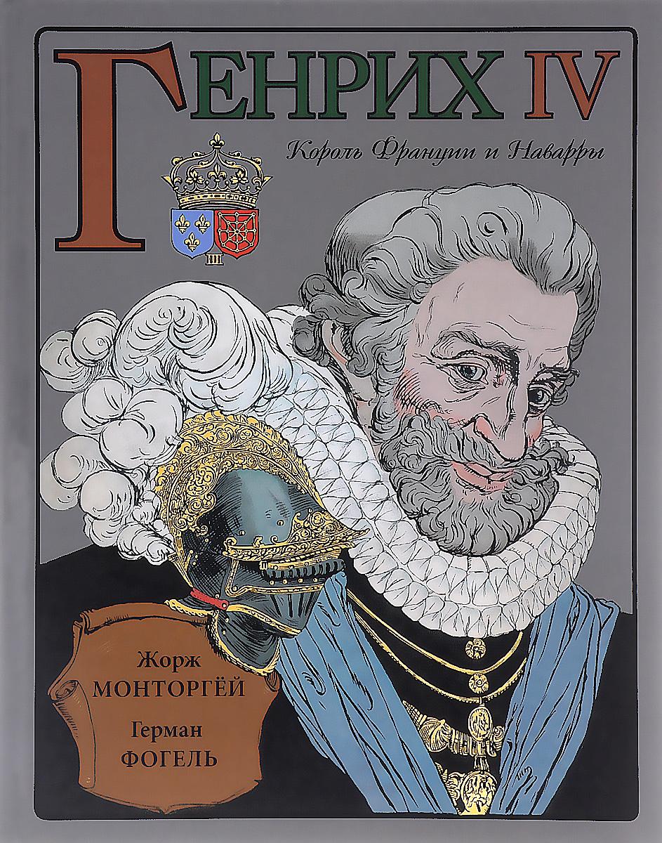 Жорж Монторгёй Генрих IV