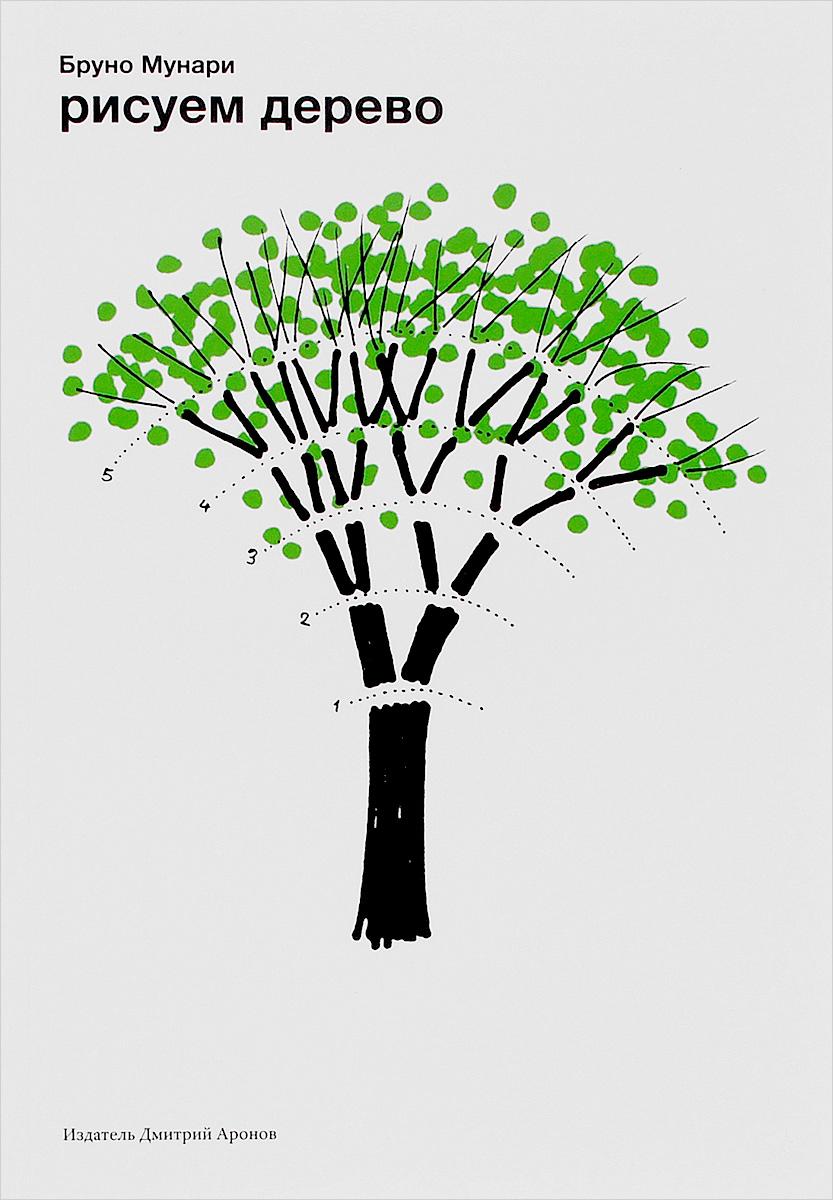 Бруно Мунари Рисуем дерево